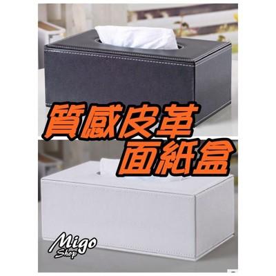 【質感皮革面紙盒】簡約創意頂部開蓋紙巾盒高檔皮革抽紙盒辦公居家實用紙抽盒 (5.7折)