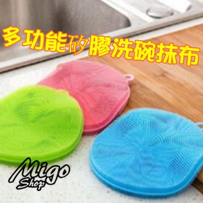 【多功能矽膠洗碗抹布《不挑色》】矽膠抹布 清潔杯墊 果蔬刷 (4.3折)