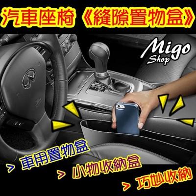 【車用《縫隙收納盒-兩入款》】好用不佔空間 方便收納 小巧 精緻 汽車座椅縫隙收納置物盒 (4.5折)