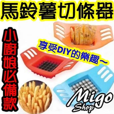 【番薯/馬鈴薯切條器《不挑色》】馬鈴薯 切丁器 切薯條 切馬鈴薯刀 快速 切馬鈴薯器 切番薯 地瓜薯 (3.6折)
