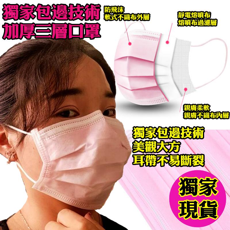 粉色口罩 歐盟ce認證 正三層加厚口罩 靜電熔噴布 3層口罩 防水防飛沫