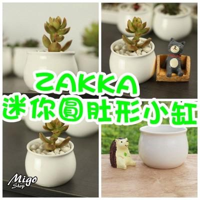 【ZAKKA迷你圓肚形小缸/多肉盆栽《白色陶瓷》】簡約 白瓷 創意陶瓷 多肉植物花盆 花器 (3.9折)
