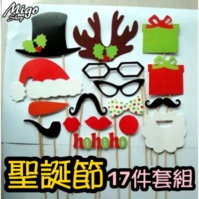 【聖誕節17件套組】聖誕節 萬聖節 搞怪派對 紙鬍子 婚慶拍照道具 創意裝飾用品 (4.8折)