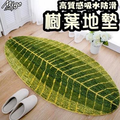 【樹葉造型地墊《45*120CM》】多種size 高質感 地毯 地墊 茶几 客廳 臥室 浴室 陽台 (6.2折)