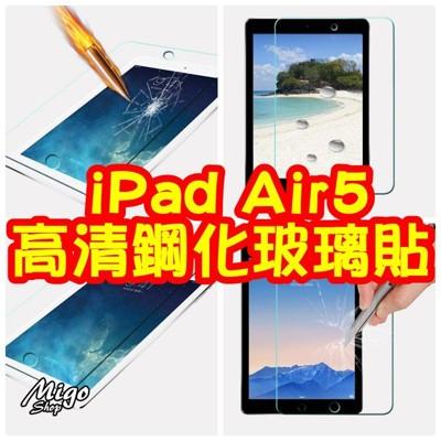 【iPad Air5高清鋼化玻璃貼】ipad air5高清防指紋鋼化靜電玻璃膜平板電腦防爆膜 (5.2折)