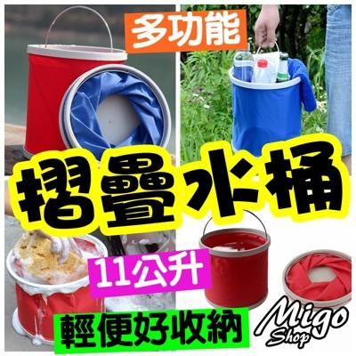 【摺疊水桶11L《不挑色》 】伸縮水桶 收納桶 高密度 不漏水 11公升 摺疊 簡便 伸縮 多功能水 (4.8折)
