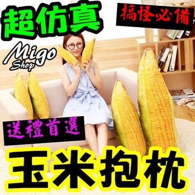 【玉米抱枕/靠墊《30cm》】創意搞怪 可愛 玉米抱枕 玉米 枕頭 坐墊 禮物尾牙 3D抱枕 (5.8折)