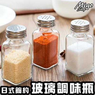 【日式玻璃調味瓶《玻璃瓶身+不銹鋼蓋子》】香料 調味瓶 調味罐 黑胡椒 胡椒粉 鹽罐 糖罐 廚房 沙 (3.8折)