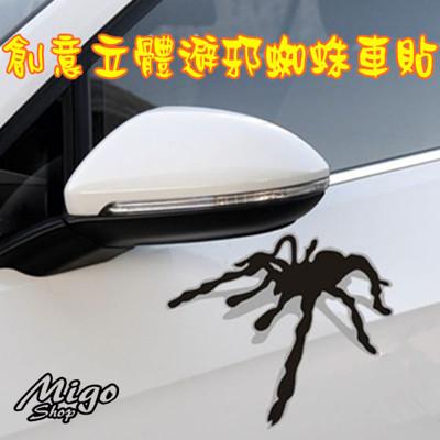 【創意立體避邪蜘蛛車貼】創意3D立體辟邪蜘蛛車貼搞笑汽車貼紙個性裝飾拉花改裝貼畫車身貼 (4.4折)