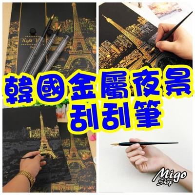 【韓國金屬夜景刮刮筆】韓國金屬刮刮筆夜景刮刮畫刮夜景專用筆刮夜景筆 (3.2折)