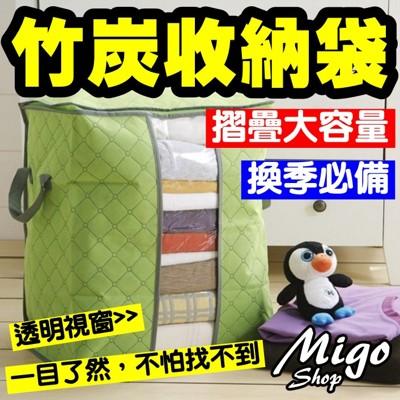 【多彩竹炭棉被收納袋《小號48*28*50cm》】竹炭收納袋 整理袋 提式 收納箱 收納袋 現貨 透 (3.9折)