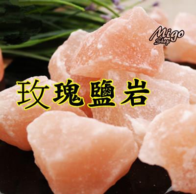 【玫瑰鹽岩 鹽塊 鹽磚 鹽碎石 1KG】鹽岩塊 鹽燈碎石 岩盤浴專用材料 水晶鹽燈 (6折)