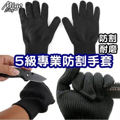 【5級專業防割手套】耐磨 防割 多用途 專業防護防身手套 鋼絲手套 (4.8折)