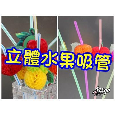 【立體水果吸管《不挑款/單支販售》】酒吧派對裝飾彩條藝術吸管水果一次性吸管造型吸管 (2.6折)