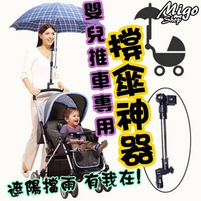 【推車專用雨傘支架 撐傘神器】嬰兒推車 雨傘支架 撐傘 雨傘 預防危險 現貨 便宜 實用 必買 防曬 (5.4折)