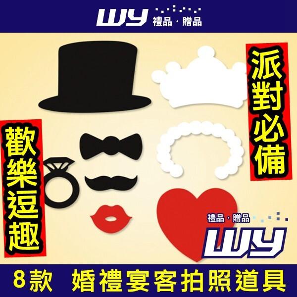 wy禮品贈品((8款迎賓派對用品紙鬍子帽子不挑款)) 創意 歡樂 婚禮 宴客 喜酒 婚紗