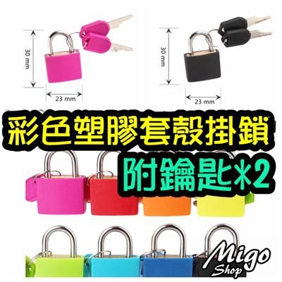 【彩色塑膠套殼掛鎖 附鑰匙*2】22MM內全銅彩色塑膠套殼掛鎖學生書包鎖日記本鎖儲蓄罐小鎖 (3.6折)