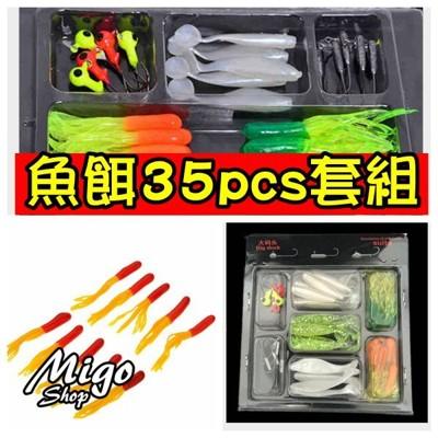 【魚餌35pcs套組】釣魚用品 釣具 魚餌35pcs塑料軟蟲釣魚誘餌35個軟餌+10個小鉛頭鉤 (5.7折)