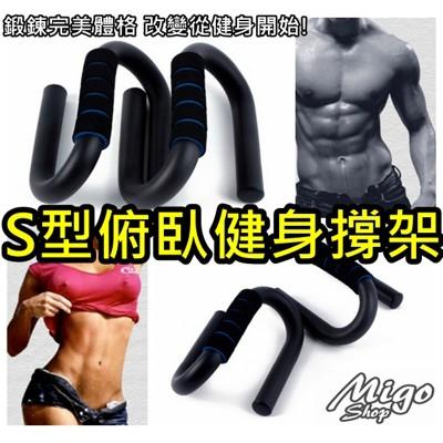 【S型俯臥健身撐架《不挑色》】家用健身器材 鍛鍊二頭肌 胸肌 三角肌 健身 撐架 高承重 輕巧 便於 (4.8折)