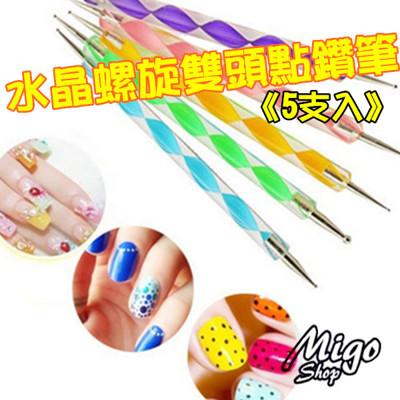 【水晶螺旋雙頭點鑽筆《5支入》】美甲工具diy水晶螺旋桿 指甲點花筆 (4.8折)