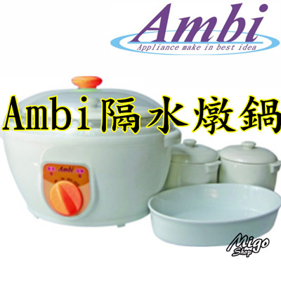 【Ambi 隔水燉鍋】FC-3351 Ambi多功能蒸燉鍋 雙電熱設計 原價2980