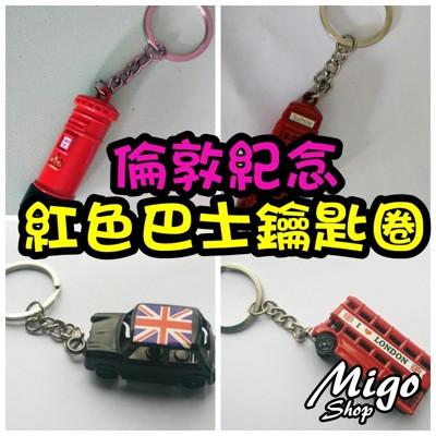 【倫敦紀念紅色巴士鑰匙圈】倫敦紀念紅色巴士郵筒電話亭越野車鑰匙扣英國旅遊紀念小禮品 (3折)