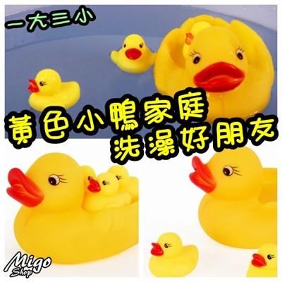 【黃色小鴨家庭洗澡好朋友】黃色小鴨 洗澡夥伴 洗澡 小朋友 嬰兒 寶寶 游泳 母子鴨 (4.1折)