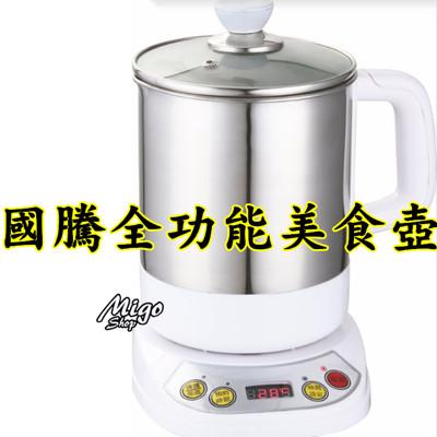 【國騰全功能美食壺】EK-1725S可製油 安心無虞 (3.5折)