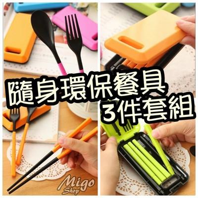 【隨身環保餐具3件套組《不挑色/盒身有洞洞款》】隨身環保餐具套組 創意旅行折疊組合 湯匙筷子叉子三件 (4.2折)