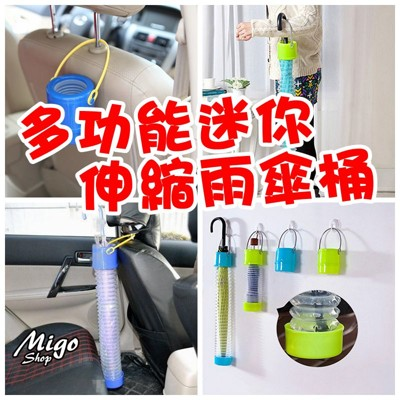 【多功能迷你伸縮雨傘桶《不挑色》】雨傘桶180g黑藍雨傘袋雨傘套多功能迷你伸縮魔術筒折疊伸縮 (4.7折)