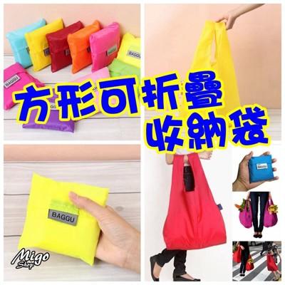 【方形可折疊收納袋《不挑色》】可折疊 收納袋 方形收納袋 摺疊收納袋 旅遊收納袋 (3折)
