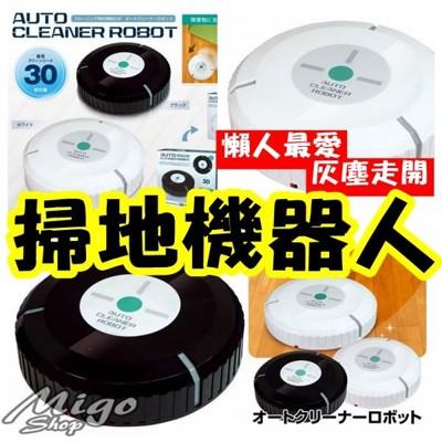 【日本掃地機器人《無附電池款》】懶人最愛 除塵利器 AUTO CLEANER ROBOT (6.2折)