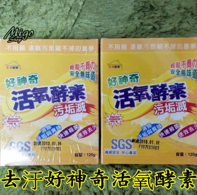 【超強去汙好神奇活氧酵素】SGS認證 除漬去垢必敗