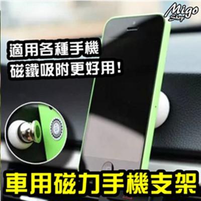 【車用磁力手機支架】磁性吸附粘貼 IPHONE 各種手機適用 汽手機支架 導航架 超低價 (4.4折)