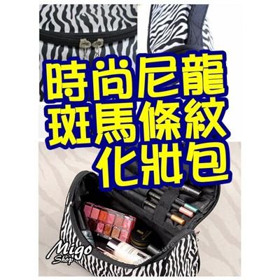 【時尚尼龍斑馬條紋化妝包】時尚女士尼龍化妝包斑馬條紋元寶化妝包 (4.4折)