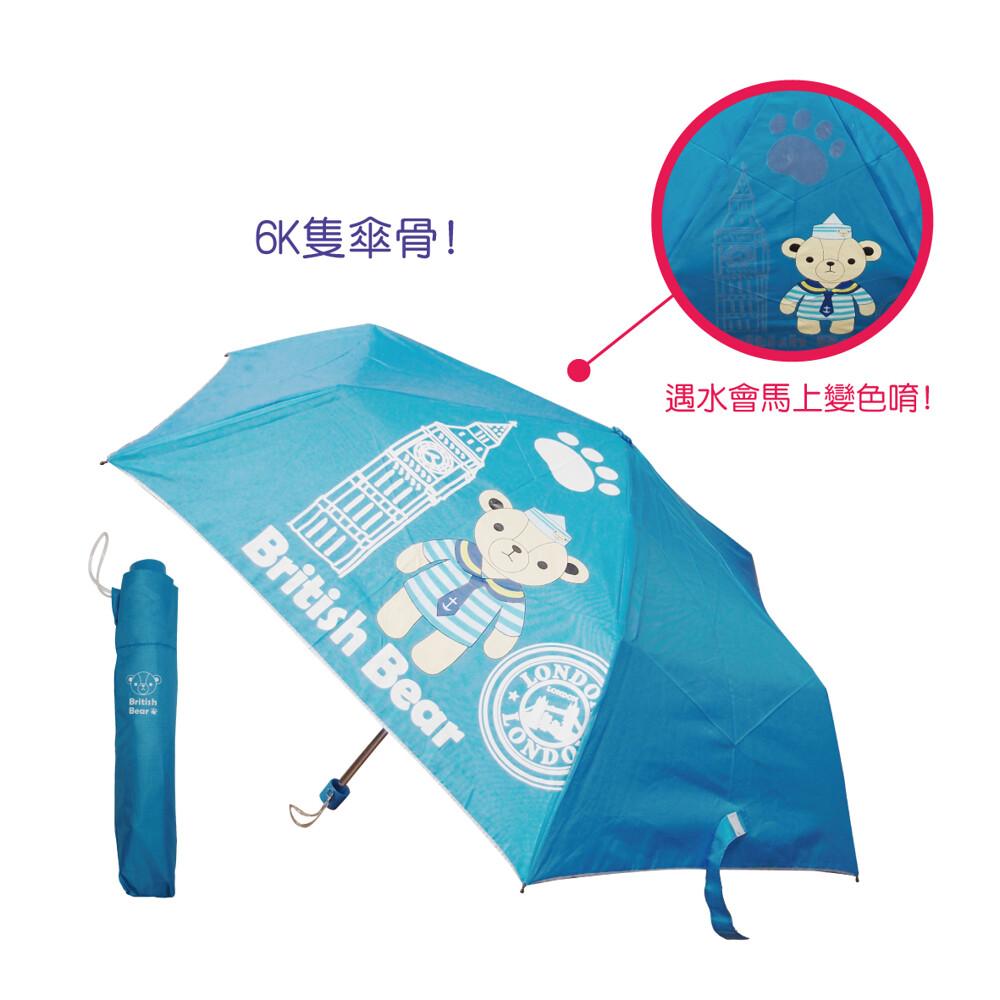 英國熊變色折疊傘 遇水變色069y-0988u