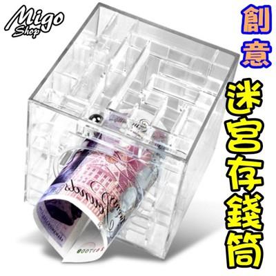 【迷宮存錢筒】money maze存錢筒kuso 撲滿 禮物 裝飾品 (4.8折)