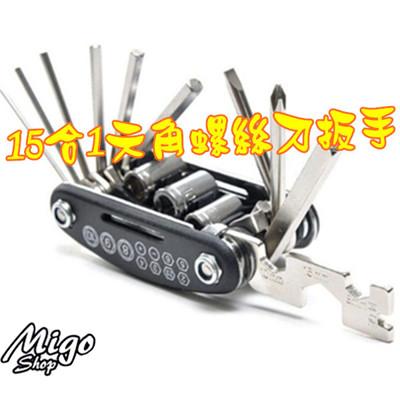 【15合1六角螺絲刀扳手】山地自行車多功能工具/內外六角螺絲刀扳手 (4.6折)