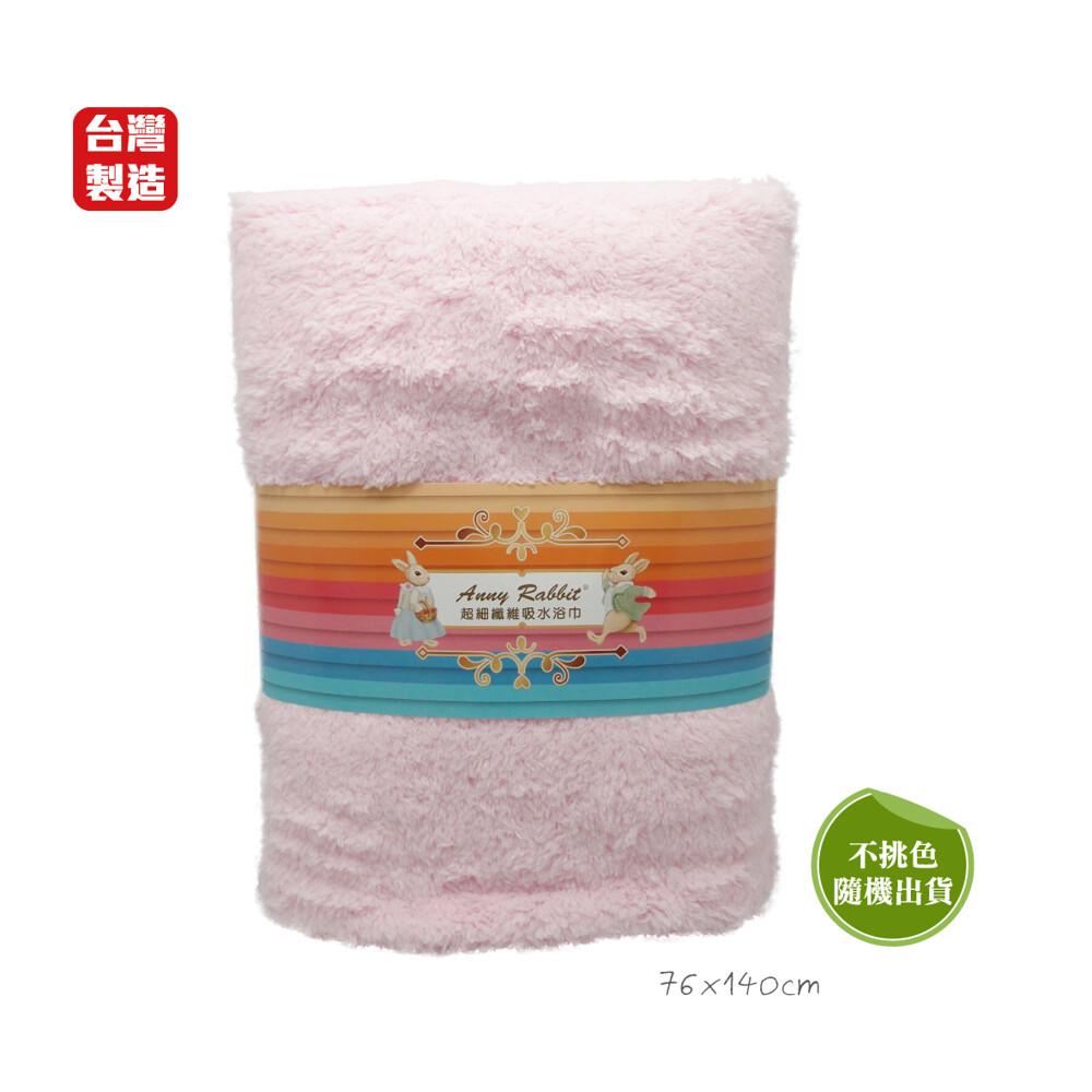 安妮兔超細吸浴巾 050ta-a19台灣製造 76*140cm