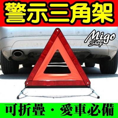 【停車警示牌/三角警示架《可折疊》】紅盒三角牌 停車警示牌 三角架 歐盟E27認證 停車警示三角架 (5.7折)