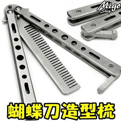 【蝴蝶刀造型梳《不挑色》】創意 可折疊 蝴蝶刀 未開刃 造型梳 梳子 (4.8折)