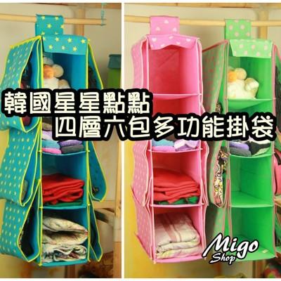 【韓國星星點點四層六包多功能掛袋】星星點點韓國可愛四層六包多用掛袋多層收納袋折疊櫃衣櫃掛袋 (5.5折)