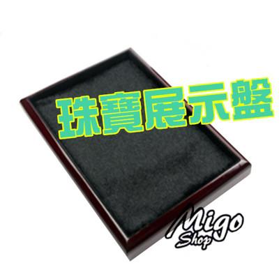 【珠寶展示盤】珠寶玉木質托盤毛絨布散珠展示飾品配件擺放黑白雙面 (5.7折)