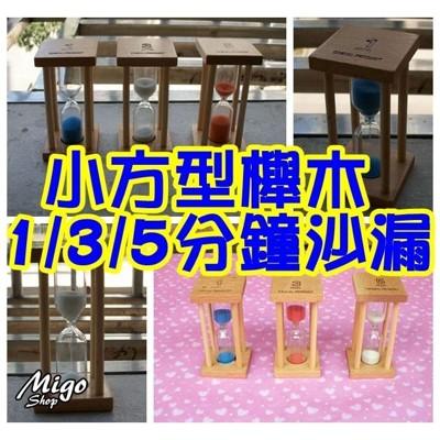 【小方型櫸木1/3/5分鐘沙漏《沙子不挑色》】創意兒童刷牙計時器 時間漏斗 (4.3折)