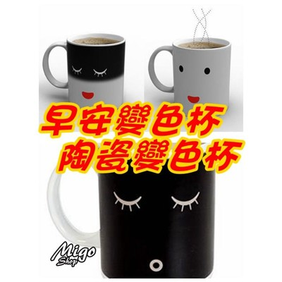 【早安變色杯/陶瓷變色杯】早安杯笑臉馬克杯大眼睛小眼睛陶瓷變色杯 (5.5折)