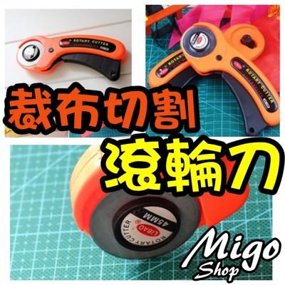 【裁布切割滾輪刀】圓滾刀裁布機45mm (5.3折)