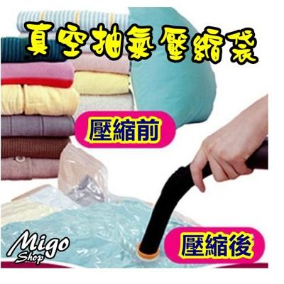 【真空抽氣壓縮袋《單入販售-小號50*60cm》】棉被衣服整理袋 防塵真空收納袋 收納袋 (3.6折)