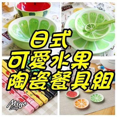 【日式可愛水果陶瓷餐具組-筷子】可愛手繪水果碗西瓜碗米飯碗甜品碗日式創意餐具陶瓷套裝 (3.2折)