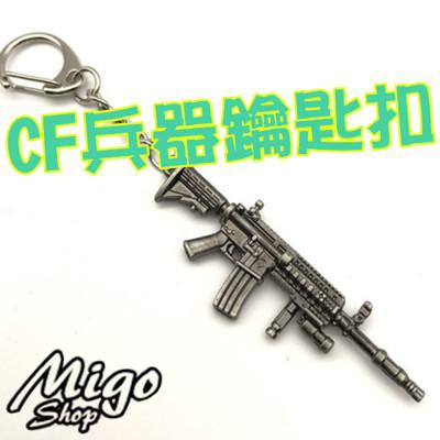【CF兵器鑰匙扣/不挑款】穿越火線系列CF槍模武器鑰匙扣AK47軍事模型金屬工藝品 (4折)