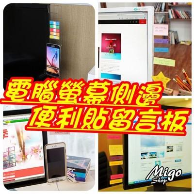 【電腦螢幕側邊便利貼留言板《30cm》】文具電腦顯示器用便利貼留言貼板-30CM (4.5折)